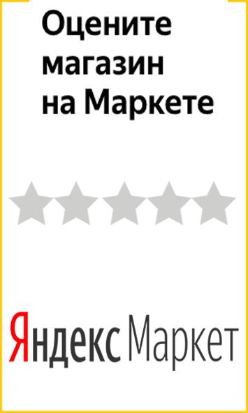 Оцените качество магазина IQbaby.ru на Яндекс.Маркете.
